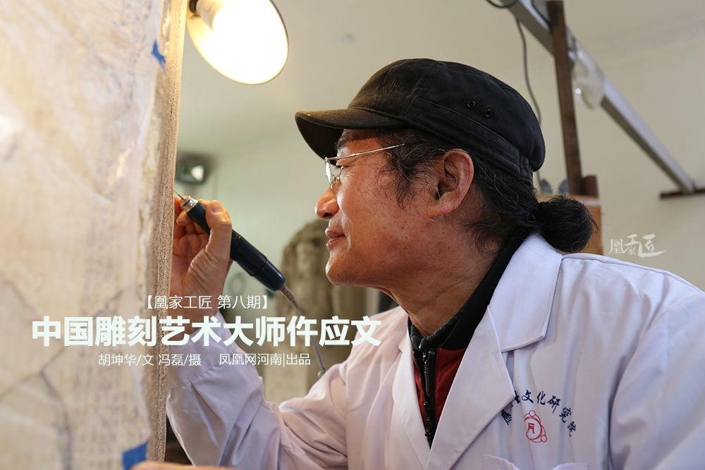 《凰家工匠》第8期:匠心匠造:中国雕刻艺术大师仵应文