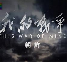 我的战争-朝鲜
