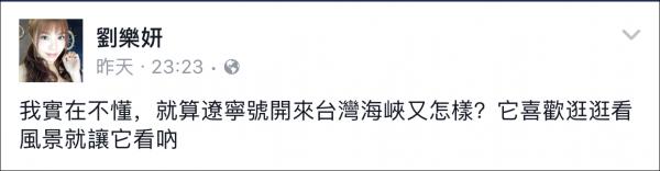 台女星:两岸一家人 辽宁舰会保护我们