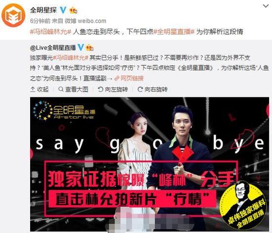 冯绍峰林允确认已分手 11个月情断原因曝光