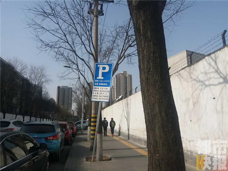 西安36000个公共占道停车位 春节假期全部免费