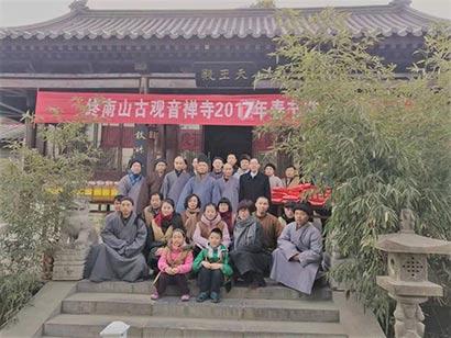 终南山古观音禅寺悟宣大和尚春节来临之际慰问贫困家庭