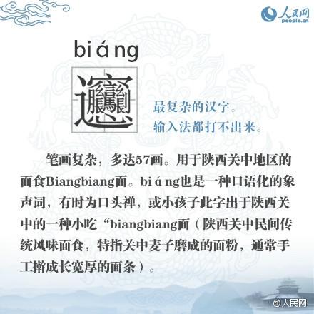 【转载】史上最难认的22个汉字 - 安然 - 轩鼎紫气