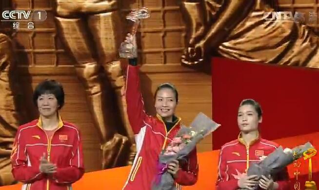 郎平携中国女排获2016年感动中国特别致敬奖(图)