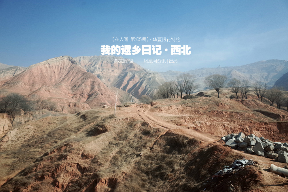 在西北黄土高原的纵深沟壑后,是过年时,返的乡。清早5点从北京住处出发,6个多小时后,我在从兰州中川机场赶往家乡临夏市的大巴上。车窗外,乡关处处。 郝文辉/摄 (本栏目由华夏银行特约)