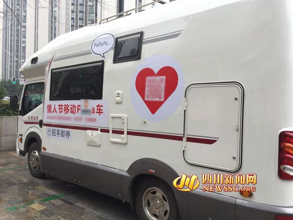 """太污了! 成都街头现""""情人节移动PaPa车""""(组图)"""