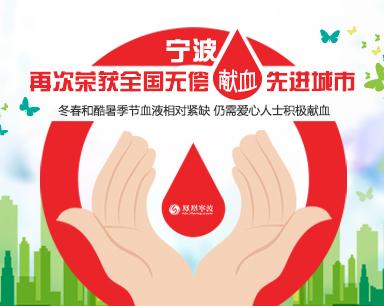 【专题】宁波再次荣获全国无偿献血先进城市