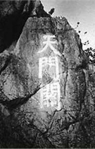 """揭秘:历史上真实的""""鬼门关""""在中国哪个地方?"""