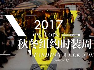 2017秋冬纽约时装周