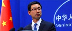 联播台:日官方将中国与台湾并列 中方怒斥