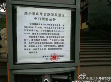 30年门票宣告终结!重庆华岩风景区正式免门票