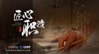 匠心职造第十二期:青岛旅游学校郭菁