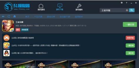 王者荣耀模拟器电脑版使用手柄及辅助教程_凤凰游戏