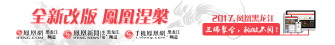 凤凰龙江,全新起航