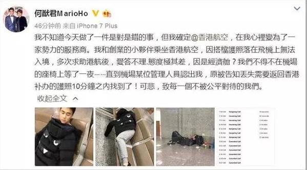 赌王儿子坐经济舱遭冷待 香港航空发文回应(组图)