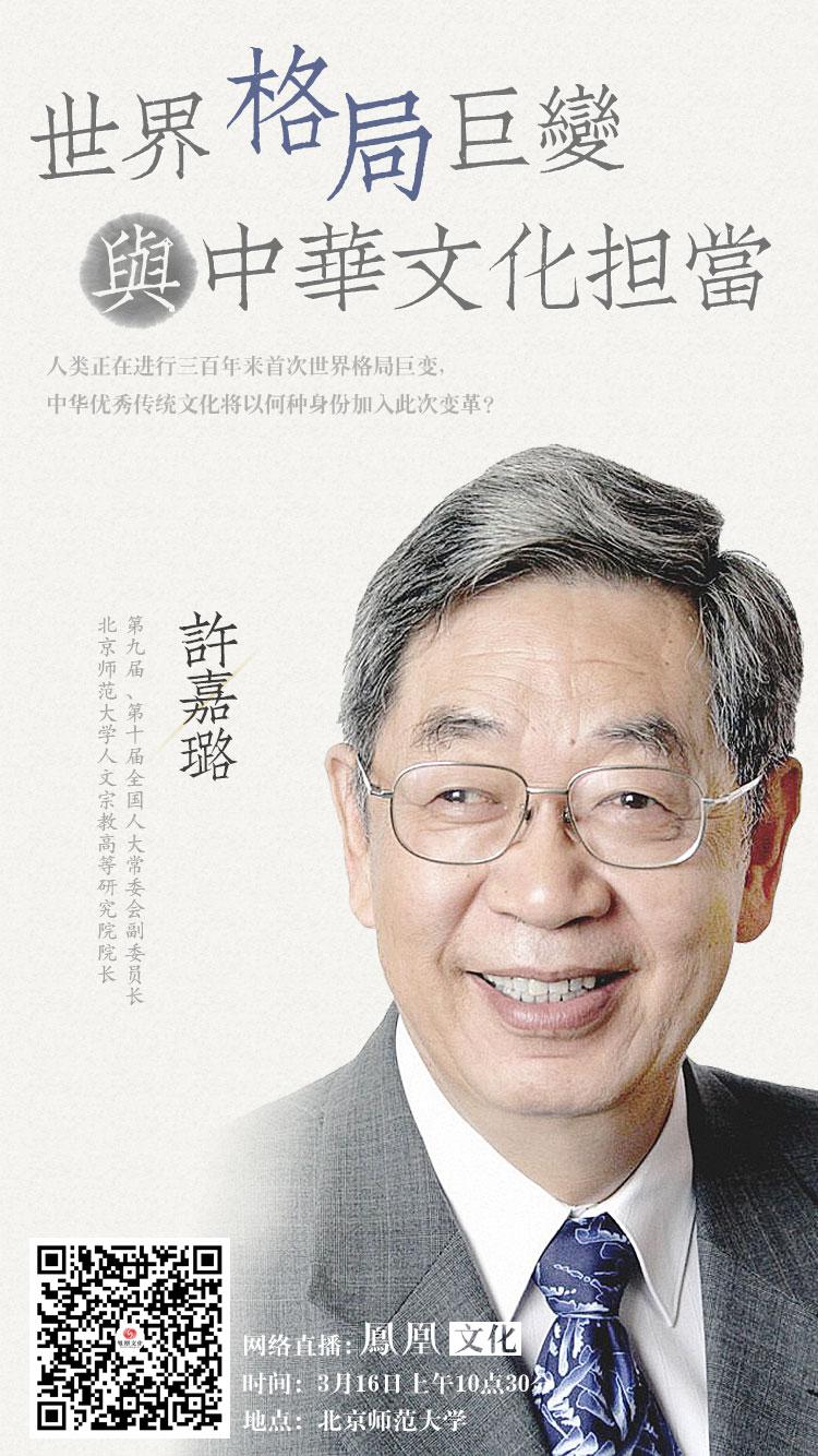 许嘉璐:世界格局巨变与中华文化担当 直播预告