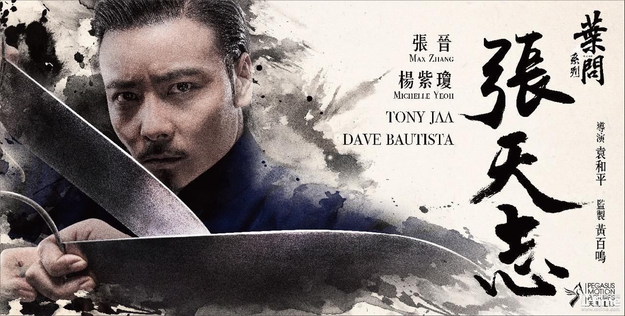 天马电影在其展区公布未来即将筹备,上映的电影作品,不仅有《叶问4》图片