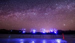 加格达奇林业局迷人的夜色