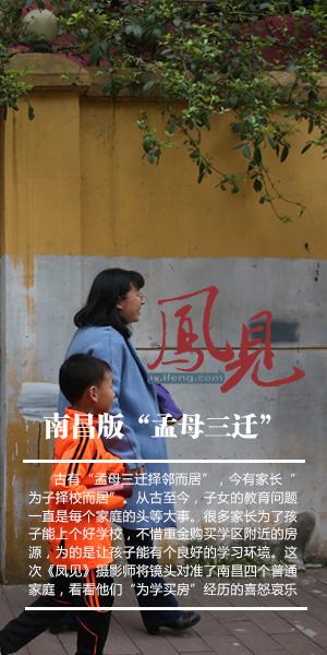 """凤见第90期:南昌版""""孟母三迁"""""""