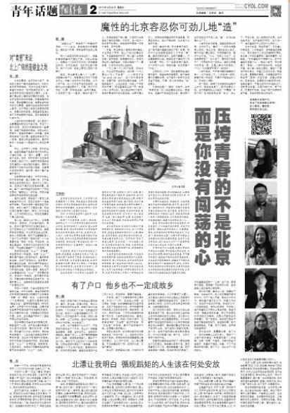 """要不要""""逃离北上广""""?看看这5个人的故事(组图)"""