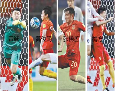 国足1比0力克韩国 四名汉将就这么拼