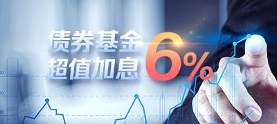 债券基金超值加息6%