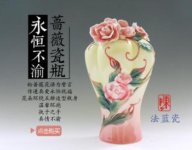 法蓝瓷 《永恒不渝》蔷薇瓷瓶