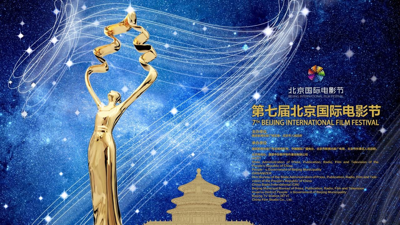 破纪录!北京电影节开票15分钟票房突破500万