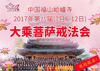 """烟台峆㠠寺第八届""""大乘(梵网经)菩萨戒法会""""通启"""