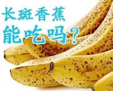 长斑的香蕉功效更厉害_绝对长知识