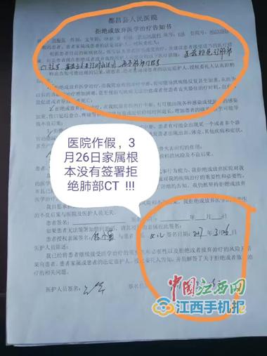 患者死后_都昌县人民医院被曝伪造多份通知书(图)