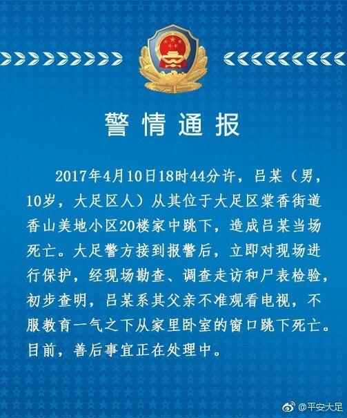 重庆10岁男孩因家长不让看电视 从20楼跳下身亡