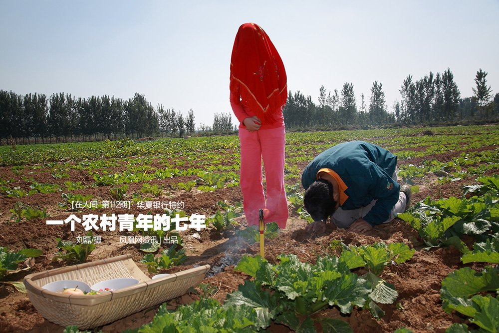 一个农村务工青年的七年(组图)