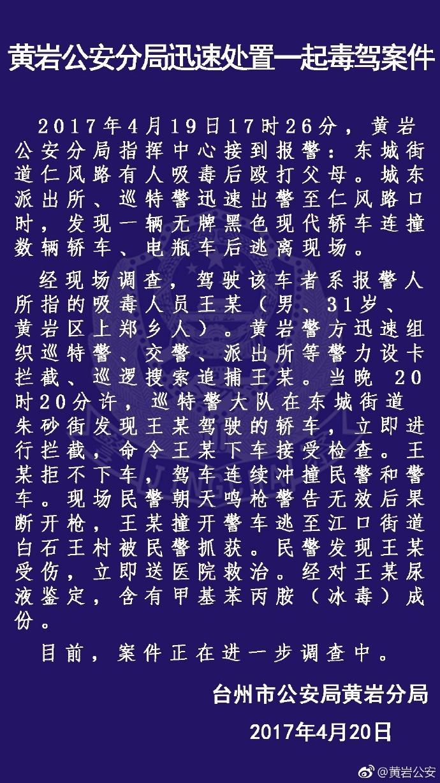 台州男吸毒后殴打父母连撞数车 民警警告无果开枪