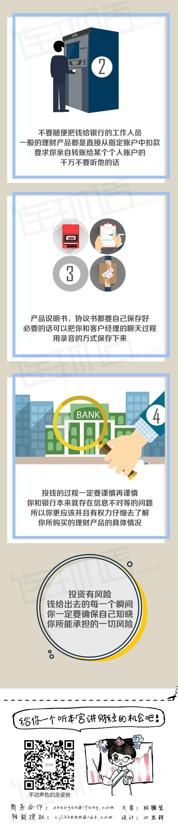 你以为钱放在银行里就安全?太天真!【图】 - 春华秋实 - 春华秋实 开心快乐每一天