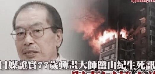 日本著名动画大师盐山纪生因火灾离世 享年77岁