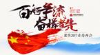 百舸争流 奋楫者先:2017青岛两会