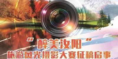 """""""醉美汝阳""""旅游风光摄影大赛开始征集作品"""