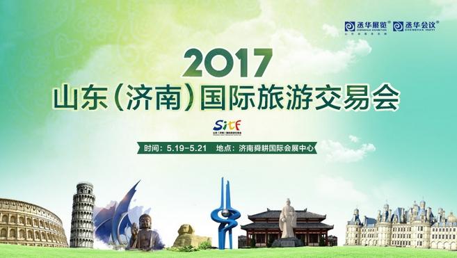 2017山东旅交会