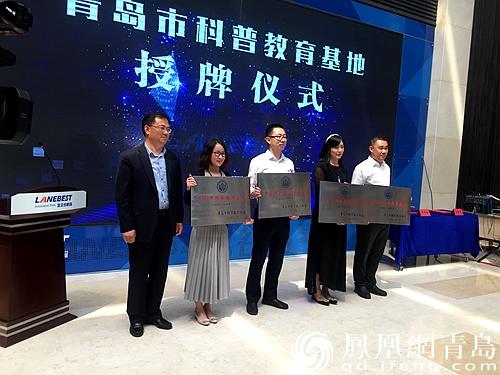 """凤观青岛  高新区创业园管理有限公司等4家企业授"""""""
