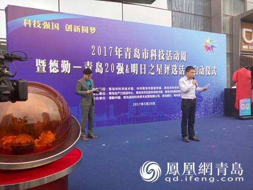 创新圆梦:2017青岛科技活动周正式启动