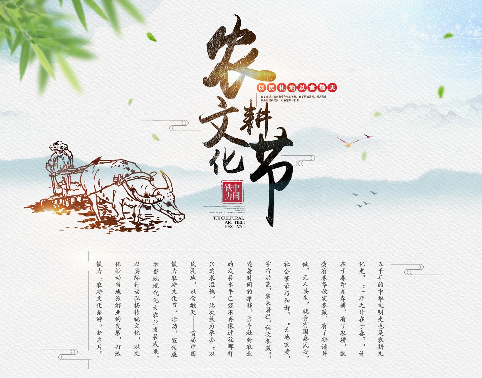 铁力农耕文化节
