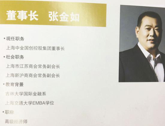 张金如因涉嫌上海快鹿投资集团集资诈骗案件被拘留 其妻携款出走