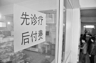 北京172家社区医院先诊疗后付费