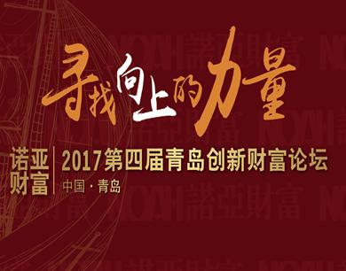 2017年诺亚财富第四届青岛创新财富论坛