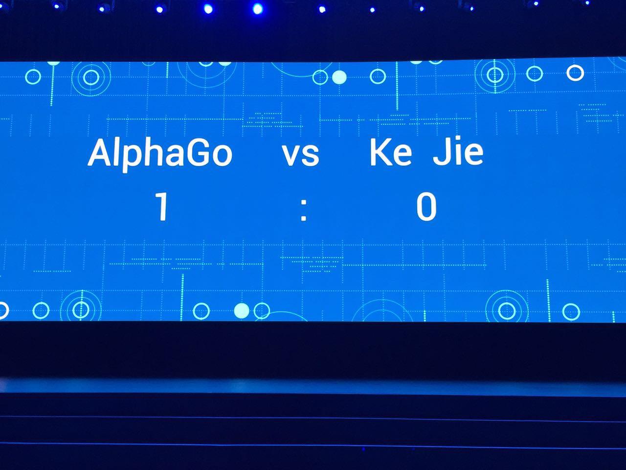 人工智能的窥视:柯洁1比0不敌AlphaGo