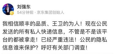 刘强东力挺顺丰:菜鸟侵犯隐私 严重违法 (组图)