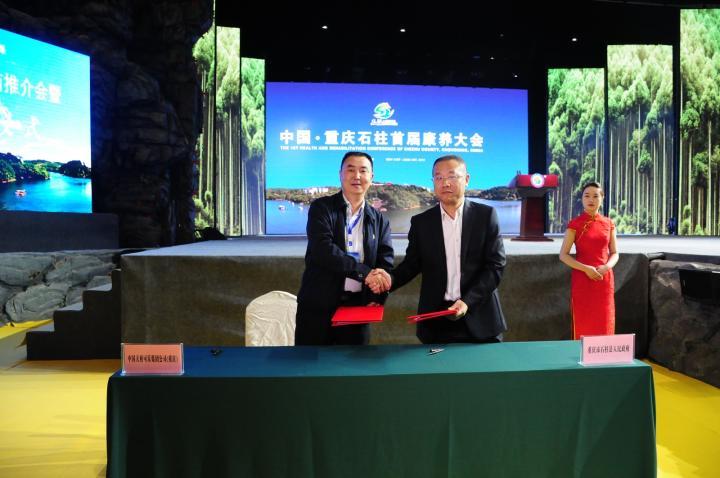 重庆石柱县首届康养大会招商签约30亿元插图3