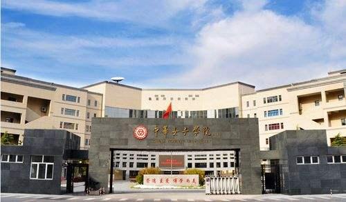 疏解首都非政治成就 中华女子学院有望搬迁滦平万达娱乐