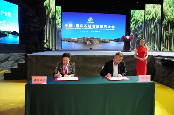 重庆石柱县首届康养大会招商签约30亿元